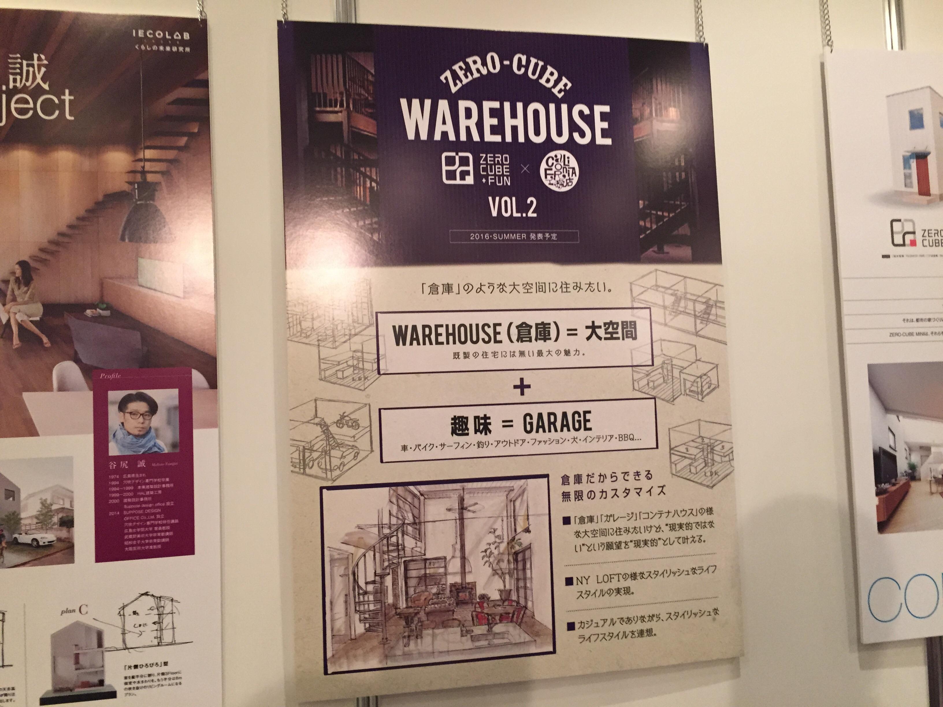 Zero Cube Warehouse 株式会社taf 田中清隆ブログ