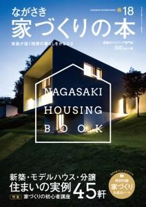 家づくりの本18