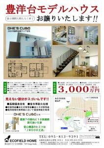 豊洋台MH(one's cubo)03表