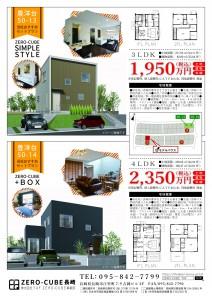 豊洋台MH(one's cubo)04裏