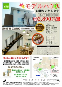 豊洋台MH(one's cubo)04表